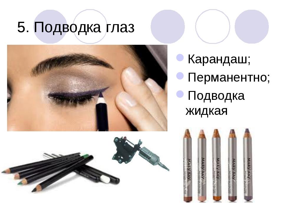 5. Подводка глаз Карандаш; Перманентно; Подводка жидкая
