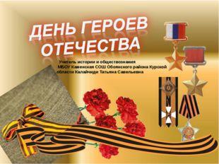 Учитель истории и обществознания МБОУ Каменская СОШ Обоянского района Курско