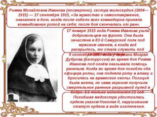 Римма Михайловна Иванова (посмертно), сестра милосердия (1894—1915)— 17 сен