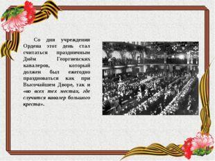 Со дня учреждения Ордена этот день стал считаться праздничным Днём Георгиевск