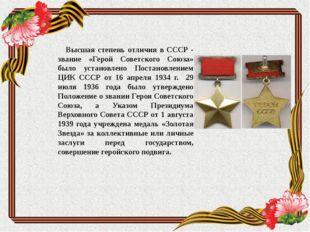 Высшая степень отличия в СССР - звание «Герой Советского Союза» было установл