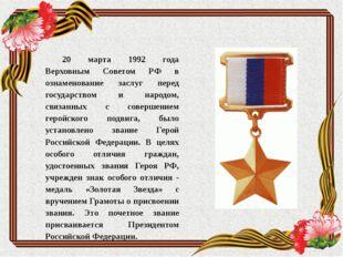 20 марта 1992 года Верховным Советом РФ в ознаменование заслуг перед государс