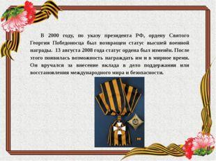 В 2000 году, по указу президента РФ, ордену Святого Георгия Победоносца был в