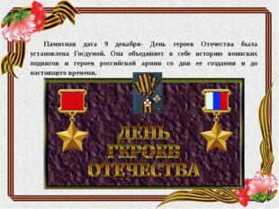Памятная дата 9 декабря- День героев Отечества была установлена Госдумой. Она