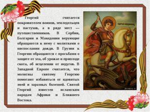 Георгий считается покровителем воинов, земледельцев и пастухов, а в ряде мест