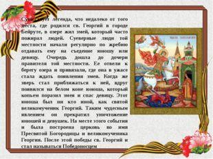 Существует легенда, что недалеко от того места, где родился св. Георгий в гор