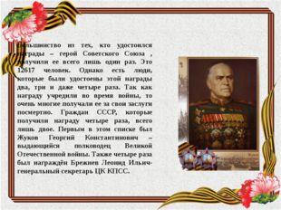 Большинство из тех, кто удостоился награды – герой Советского Союза , получил