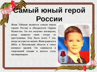 Самый юный герой России Женя Табаков является самым юным героем России и обла