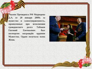 Указом Президента РФ Медведева Д.А. от 20 января 2009г. за мужество и самоотв