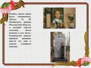 Память юного героя была увековечена. Школа № 83 Ногинского района Московской