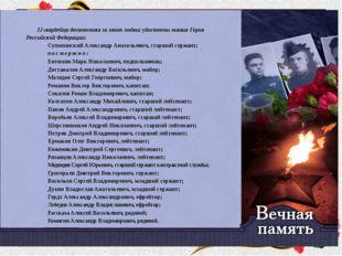 22 гвардейца-десантника за этот подвиг удостоены звания Героя Российской Феде
