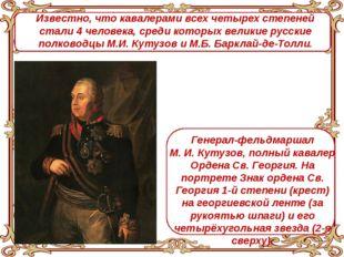 Известно, что кавалерами всех четырех степеней стали 4 человека, среди котор