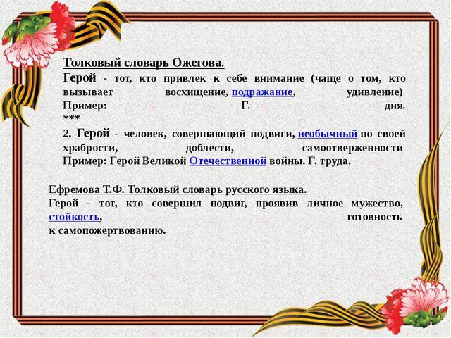 Толковый словарь Ожегова. Герой - тот, кто привлек к себе внимание (чаще о то...