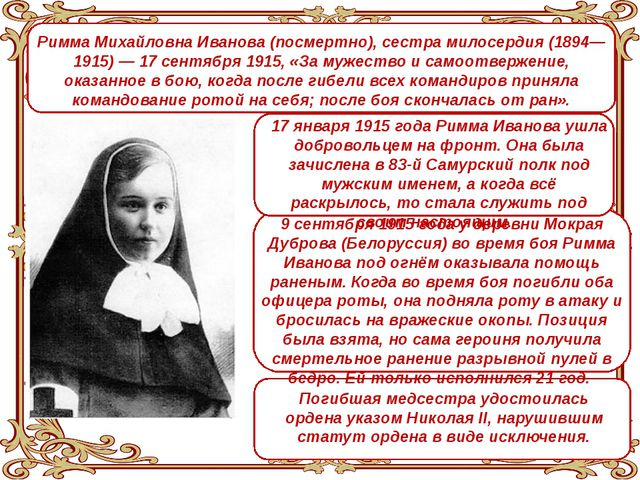 Римма Михайловна Иванова (посмертно), сестра милосердия (1894—1915)— 17 сен...
