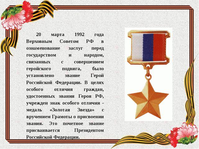 20 марта 1992 года Верховным Советом РФ в ознаменование заслуг перед государс...