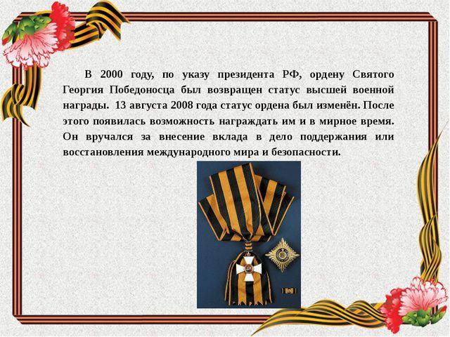 В 2000 году, по указу президента РФ, ордену Святого Георгия Победоносца был в...