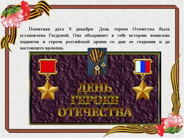 Памятная дата 9 декабря- День героев Отечества была установлена Госдумой. Она...