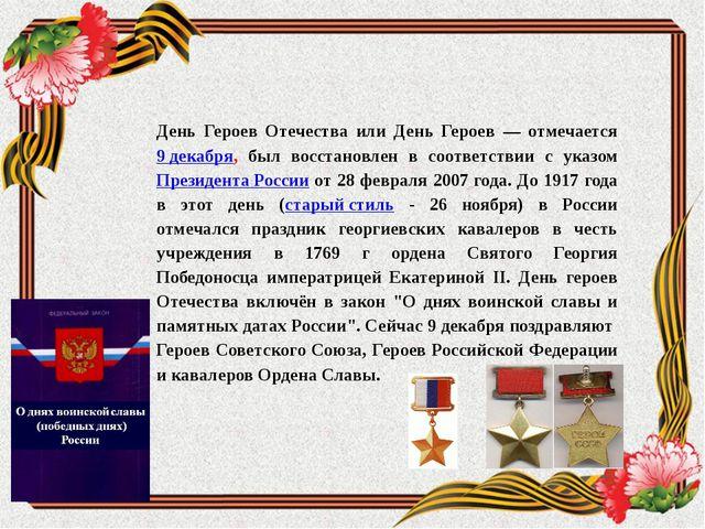 День Героев Отечества или День Героев — отмечается 9 декабря, был восстановле...
