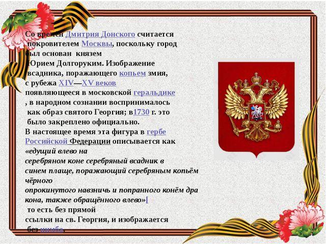 СовремёнДмитрияДонскогосчитается покровителемМосквы,посколькугород б...