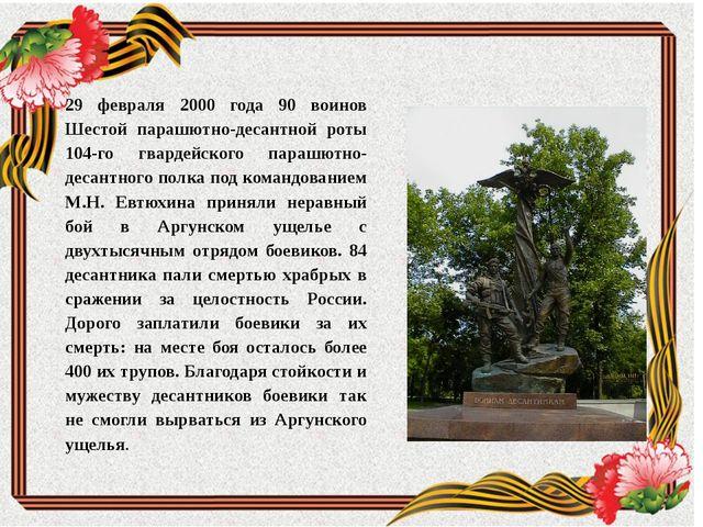 29 февраля 2000 года 90 воинов Шестой парашютно-десантной роты 104-го гвардей...
