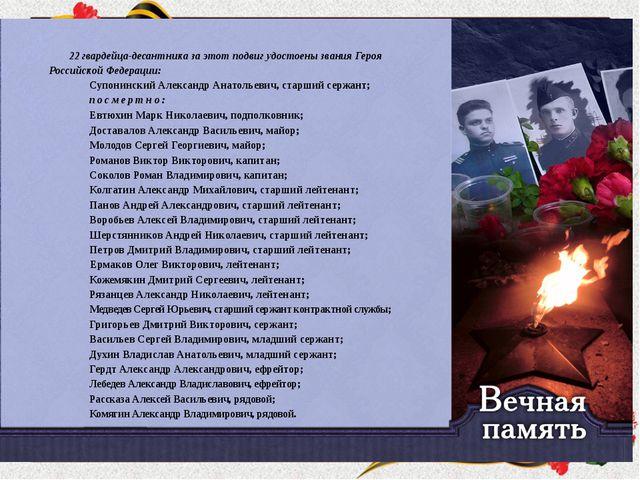 22 гвардейца-десантника за этот подвиг удостоены звания Героя Российской Феде...