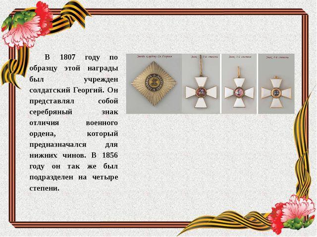 В 1807 году по образцу этой награды был учрежден солдатский Георгий. Он предс...