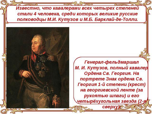 Известно, что кавалерами всех четырех степеней стали 4 человека, среди котор...