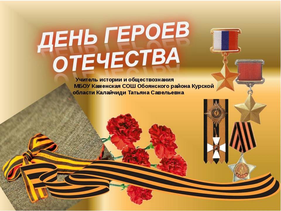 Учитель истории и обществознания МБОУ Каменская СОШ Обоянского района Курско...