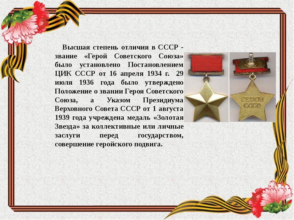 Высшая степень отличия в СССР - звание «Герой Советского Союза» было установл...