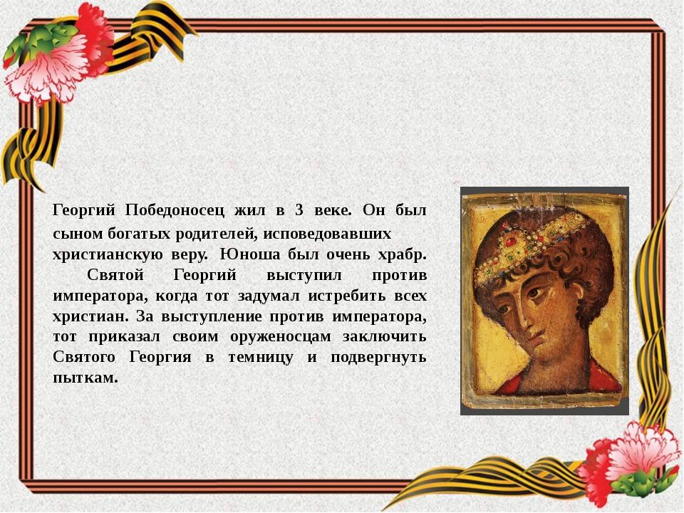 Георгий Победоносец жил в 3 веке. Он был сыном богатых родителей, исповедовав...