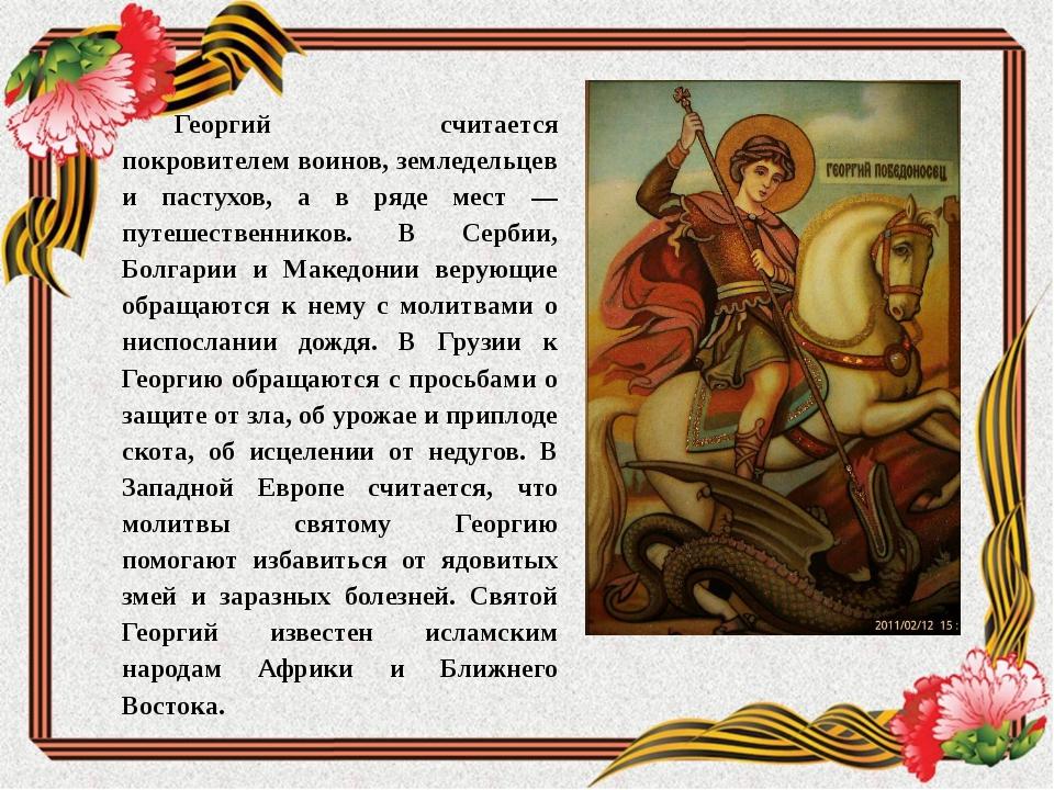 Георгий считается покровителем воинов, земледельцев и пастухов, а в ряде мест...