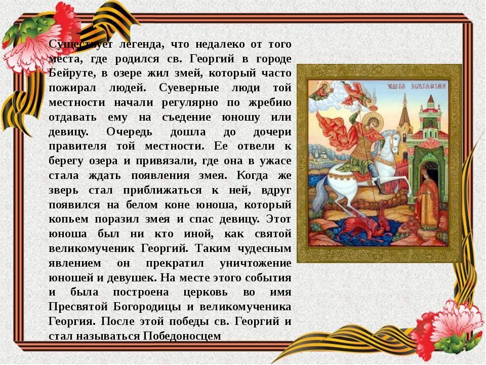 Существует легенда, что недалеко от того места, где родился св. Георгий в гор...
