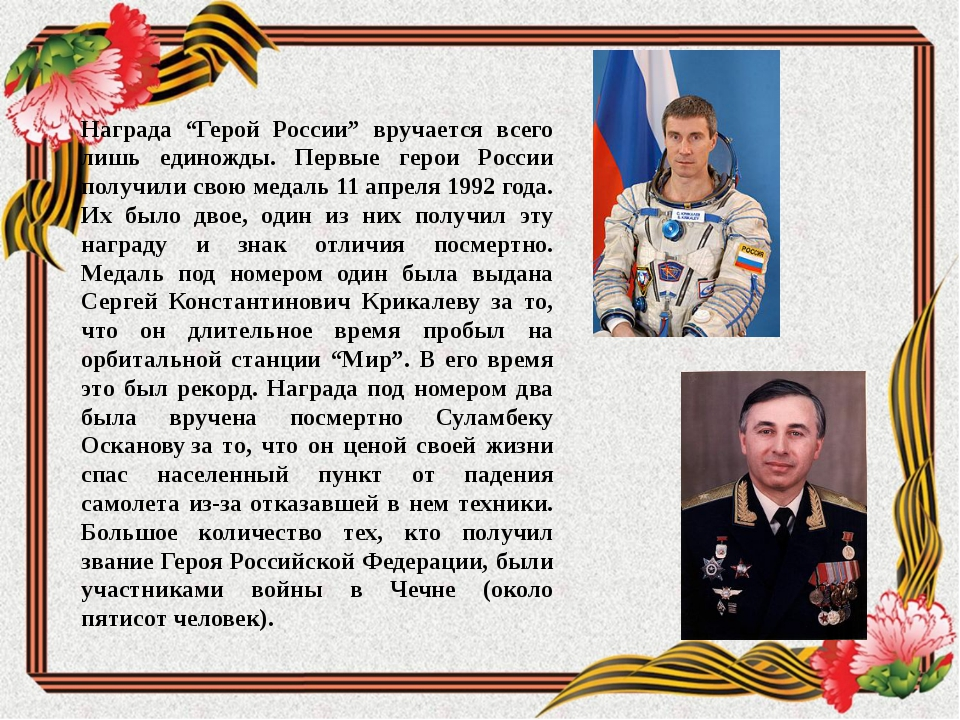 """Награда """"Герой России"""" вручается всего лишь единожды. Первые герои России пол..."""
