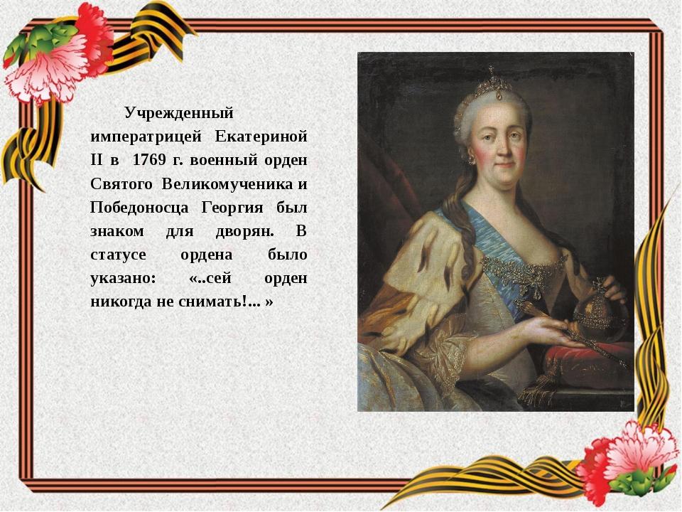 Учрежденный императрицей Екатериной II в 1769 г. военный орден Святого Велико...