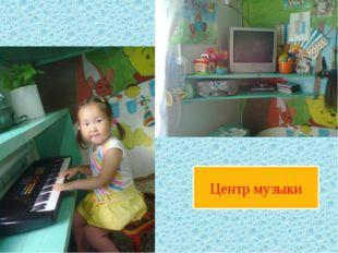 Центр музыки