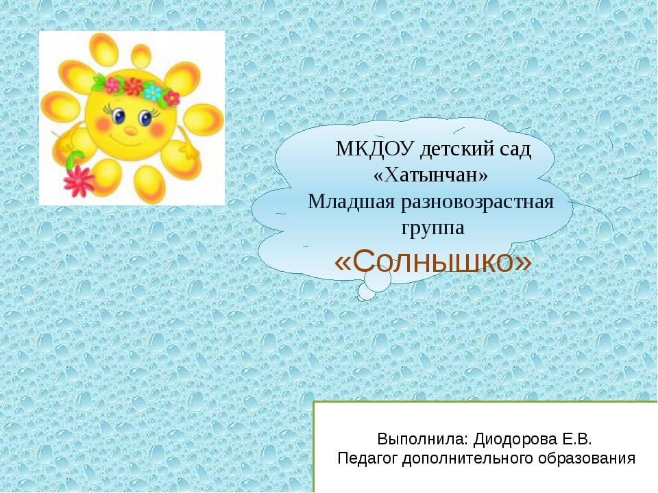 МКДОУ детский сад «Хатынчан» Младшая разновозрастная группа «Солнышко» Выпол...