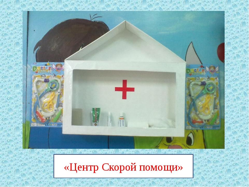 «Центр Скорой помощи»