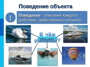 Поведение объекта Поведение - описание каждого действия, свойственного объект