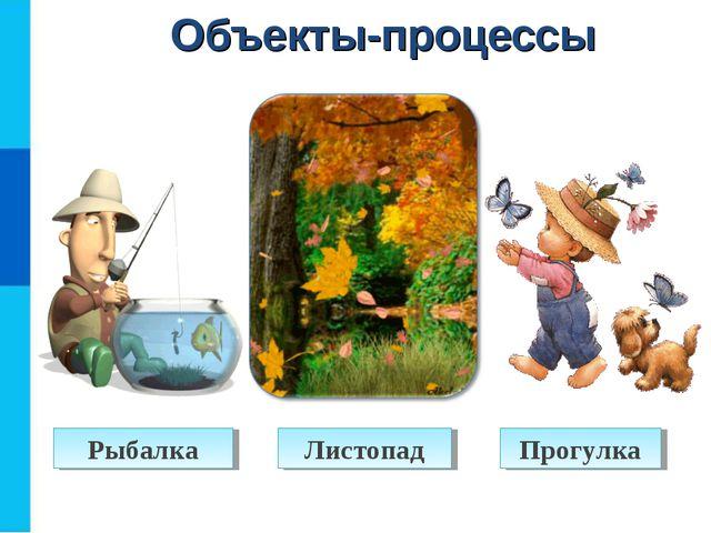 Объекты-процессы Рыбалка Листопад Прогулка