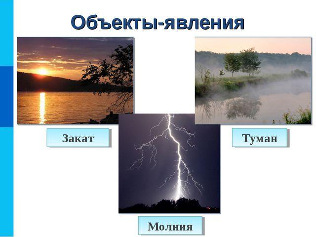 Объекты-явления Закат Молния Туман