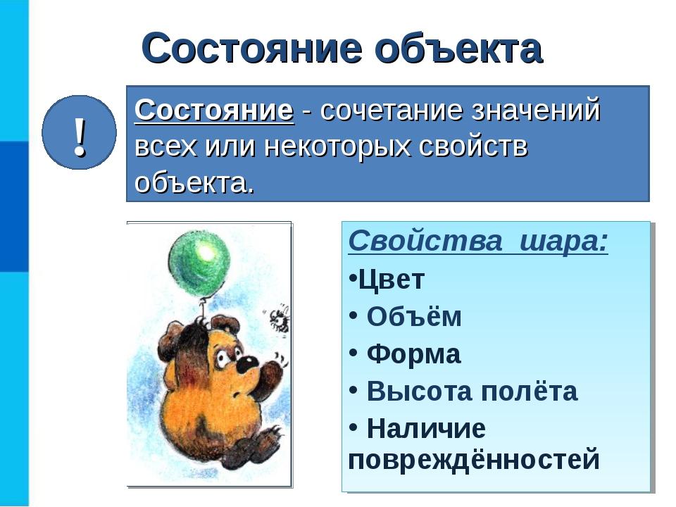 Состояние - сочетание значений всех или некоторых свойств объекта. Свойства ш...
