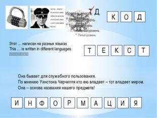 Т Д Этот … написан на разных языках This … is written in different languages