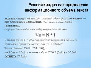 Решение задач на определение информационного объема текста Условие: Определит