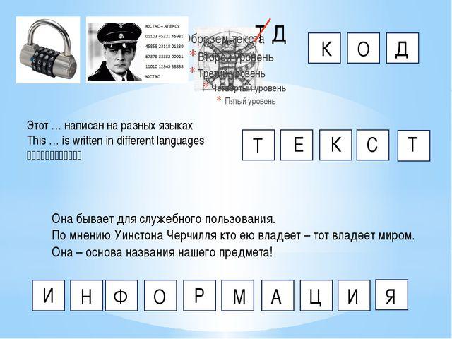 Т Д Этот … написан на разных языках This … is written in different languages...