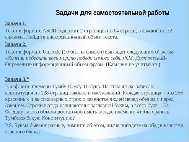 Задачи для самостоятельной работы Задача 1. Текст в формате ASCII содержит 2...