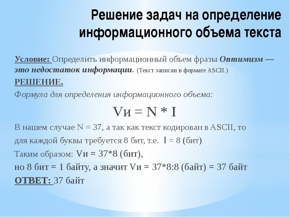 Решение задач на определение информационного объема текста Условие: Определит...