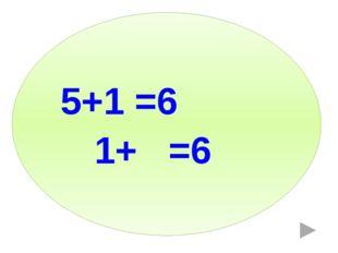 5+1 =6 1+ =6
