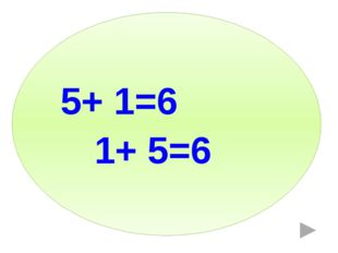 5+ 1=6 1+ 5=6