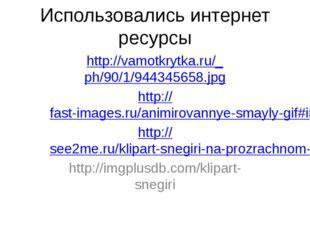 Использовались интернет ресурсы http://vamotkrytka.ru/_ph/90/1/944345658.jpg