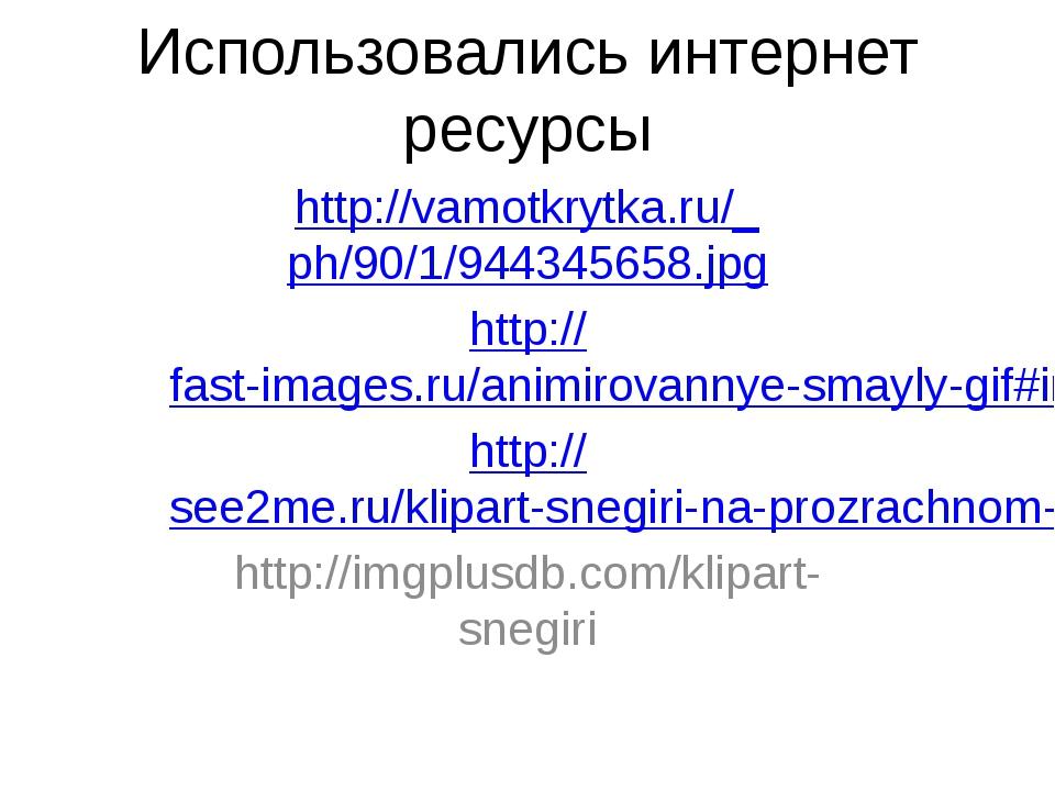 Использовались интернет ресурсы http://vamotkrytka.ru/_ph/90/1/944345658.jpg...